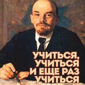 "A poster featuring a painting of Lenin with Russian text which translates as ""Study, study and study again"""